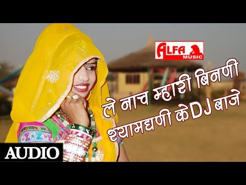Le Nach Mhari Binani Rajasthani DJ Song Audio | Marwadi Song | Alfa Music & Films
