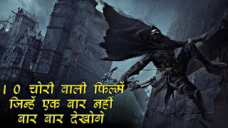 Top 10 Robbery Movies in Hindi   Heist   Thief Movies Hindi Dubbed   Hollywoodsquad