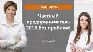 Практикум: Частный предприниматель 2016 Без проблем!