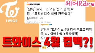 [잡다모방 컴백 소식] 트와이스, 4월 전격 컴백 확정! / JYP 측