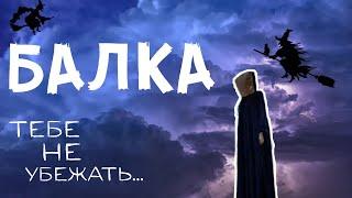 Балка | Фильм ужасов 2019 | Valery Story
