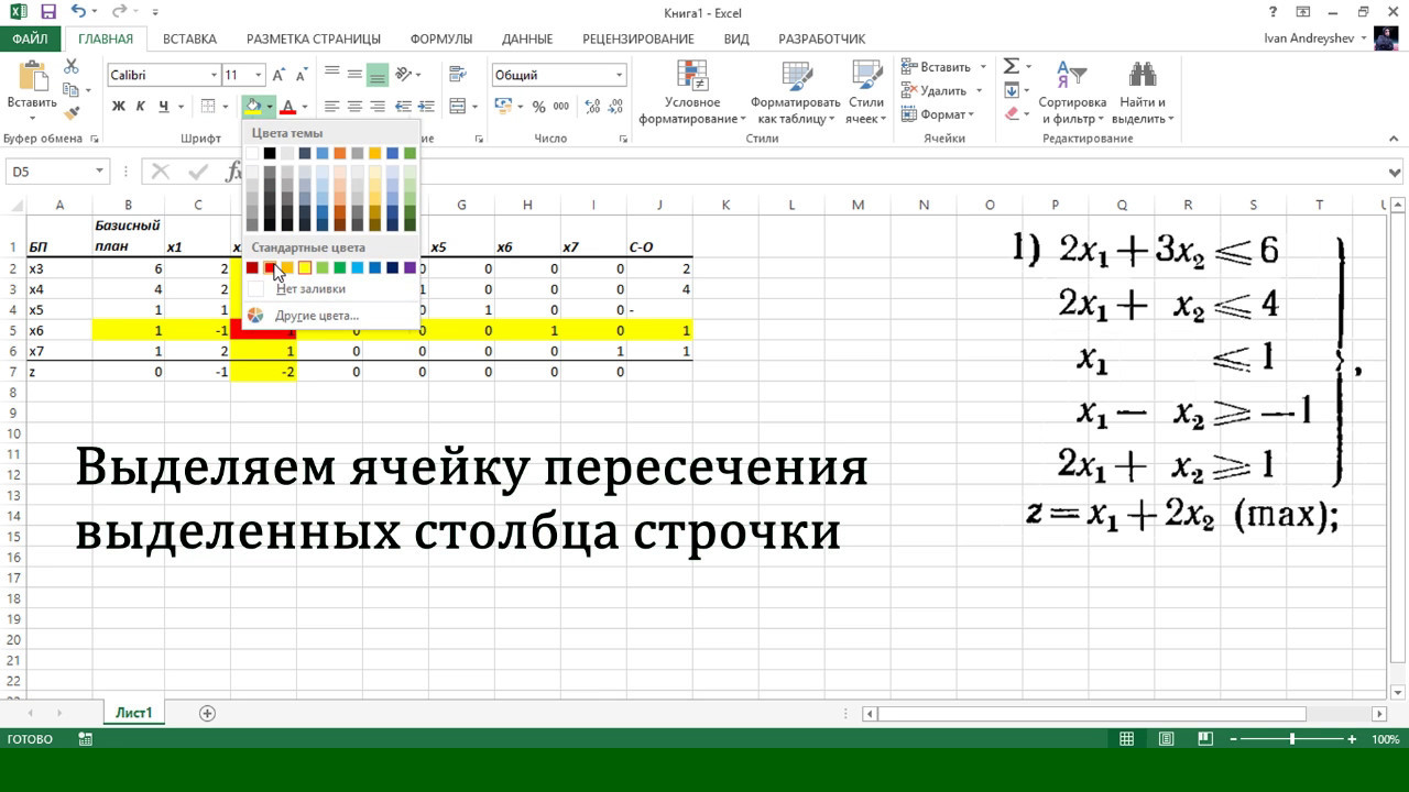 Решение задачи графически эксель типы планов решения задач