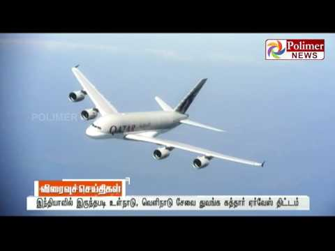 Qatar Airways to provide services to domestic & foreign countries from India | Polimer News