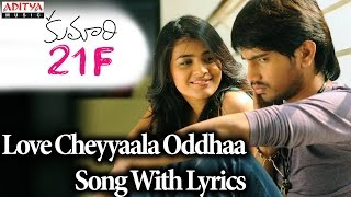 Love Cheyyaala Oddhaa Song - Kumari 21F Songs With Lyrics - Raj Tarun, Heebah Patel, Sukumar, DSP