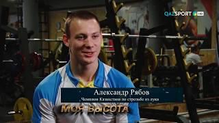 """""""МОЯ ВЫСОТА"""". Александр Рябов"""