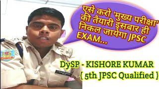 state psc exams