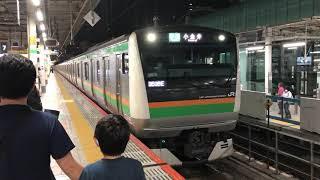 E233系3000番台ヤマU619編成東京発車