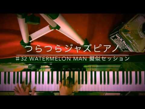 つらつらジャズピアノ ♯32 Watermelon Man 擬似セッション