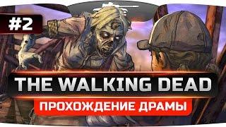 Драма в The Walking Dead #2. Людоеды или бандиты?
