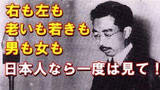 日本人なのに知らない衝撃の事実!【開戦の詔勅】のビックリの内容!