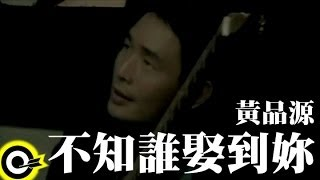 黃品源 Huang Pin Yuan【不知誰娶到妳 Wonder who married you】Official Music Video