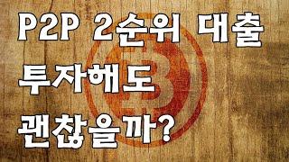 2순위 P2P 대출 투자해도 괜찮을까?