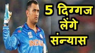 2019 वर्ल्ड कप से पहले इन 5 दिग्गजों की हो सकती है टीम इंडिया से छुट्टी