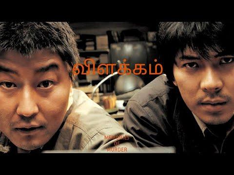 Memories Of Murders - Plot Explained in தமிழ் - Best Psychological Thriller movie - FULLY CINEMAS.