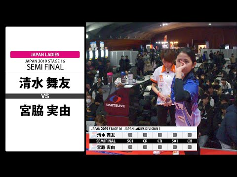 【清水 舞友 VS 宮脇 実由】JAPAN 2019 STAGE 16 神奈川 LADIES SEMI FINAL