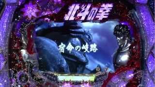 CR北斗の拳5覇者 プレミアム集 thumbnail