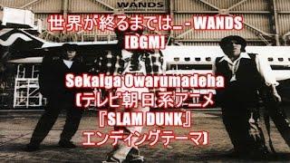 世界が終るまでは… - WANDS[BGM]Sekaiga Owarumadeha(テレビ朝日系アニメ『SLAM DUNK』エンディングテーマ)