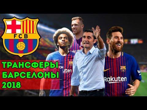 видео: Трансферы Барселоны на лето 2018