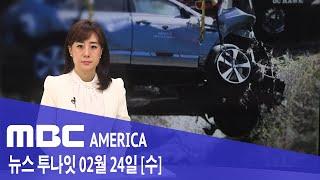 """2021년 2월 24일(수) MBC AMERICA - """"칭총"""" 20대 한인 폭행..타이거 …"""