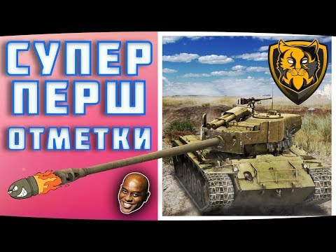 ОТМЕТКИ НА ББ - T26E4 SuperPershing #3 \ World Of Tanks \ DMITRYCH