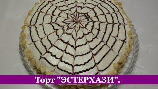 Торт ЭСТЕРХАЗИ Рецепт / Самый простой рецепт ВКУСНЕЙШЕГО торта