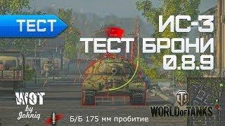 ИС-3 Тест брони в WoT 0.8.9 Обстрел танка