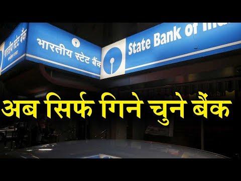 अब India में रह जायेंगे सिर्फ 12 सरकारी Bank,चार बैंक मिलकर करेंगे ये Merger