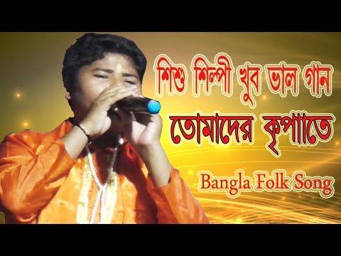 শিশু-শিল্পী-ভাল-গান-তোমাদের-কৃপাতে-tomader-kripate-samiran-das-baul-song-bengali-folk-singer-debjit