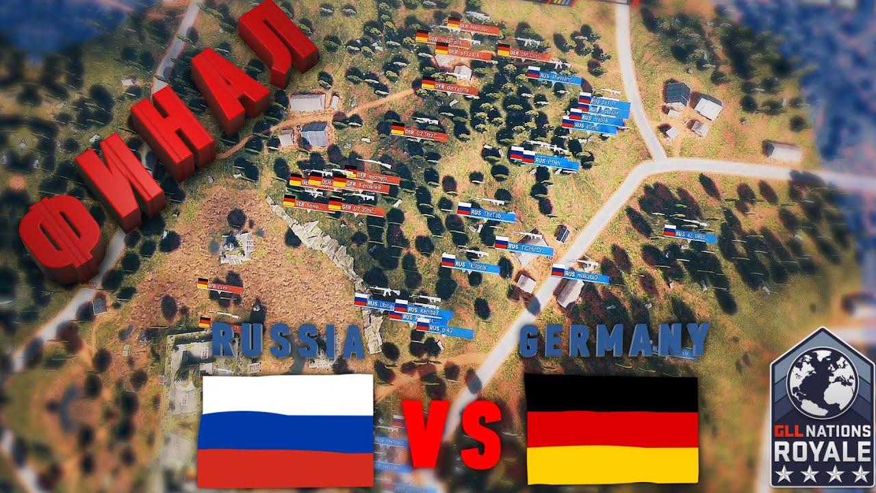 СМОГУТ ПОВТОРИТЬ УСПЕХ В ФИНАЛЕ? РОССИЯ ПРОТИВ ГЕРМАНИИ 32x32 | GLL Nations Royale Grand Finals