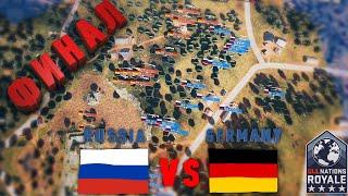 СМОГУТ ПОВТОРИТЬ УСПЕХ В ФИНАЛЕ РОССИЯ ПРОТИВ ГЕРМАНИИ 32x32 GLL Nations Royale Grand Finals