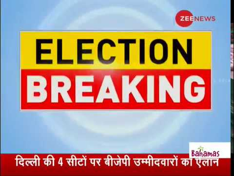 BJP releases list of 7 candidates for Lok Sabha Elections