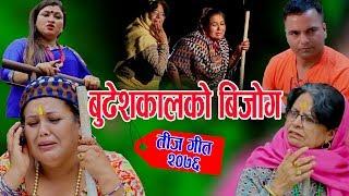 बुढेशकालको बिजोग    New Nepali Teej Song 2076, 2019   Resham Sapkota , Purnakala BC & Sita Shrestha