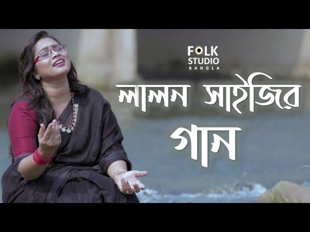 Ekbar Jogonnathe Dekh Jeye | Lalon Geeti | লালনগীতি | Rakhi | Folk Studio | Bangla New Song 2020