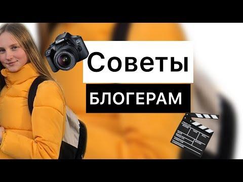 КАК СТАТЬ БЛОГГЕРОМ? / КАК НАБРАТЬ ПОДПИСЧИКОВ? / 5 советов для начинающих видеоблогеров