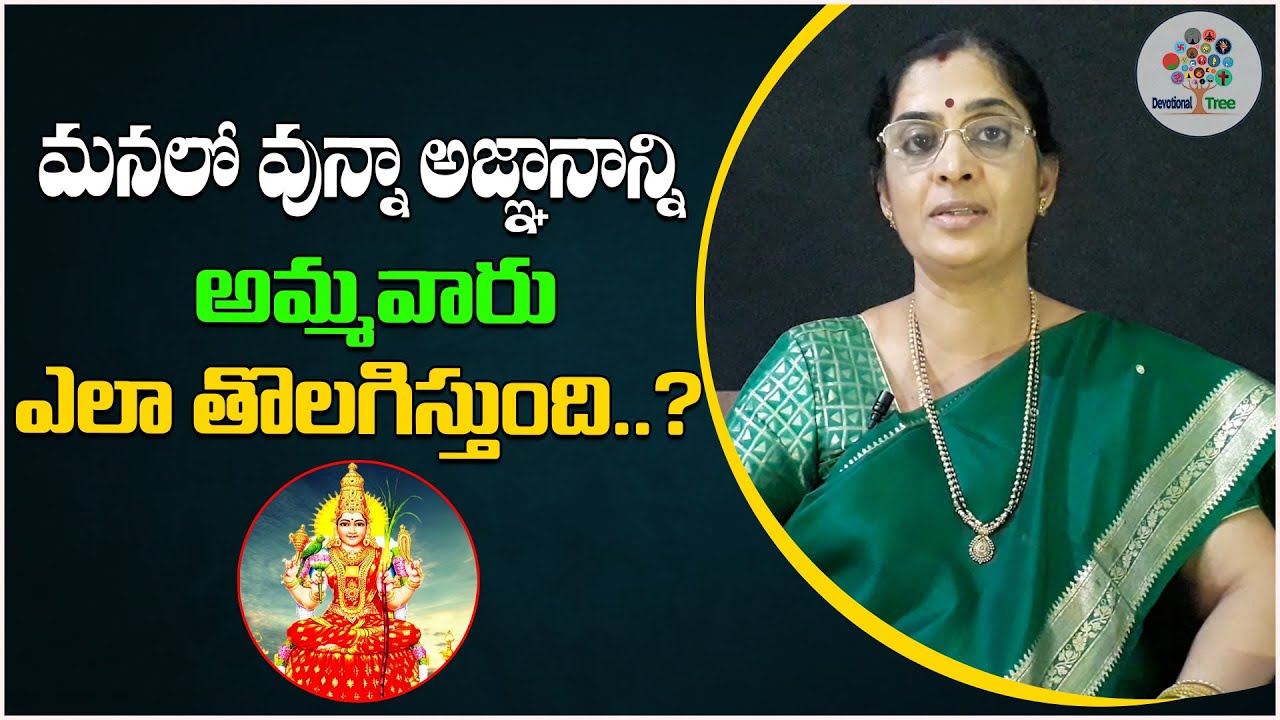 Sri Lalitha Sahasranama Explanation By P.Sridevi   Sri Lalitha Namamrutham Slokam #77   DT