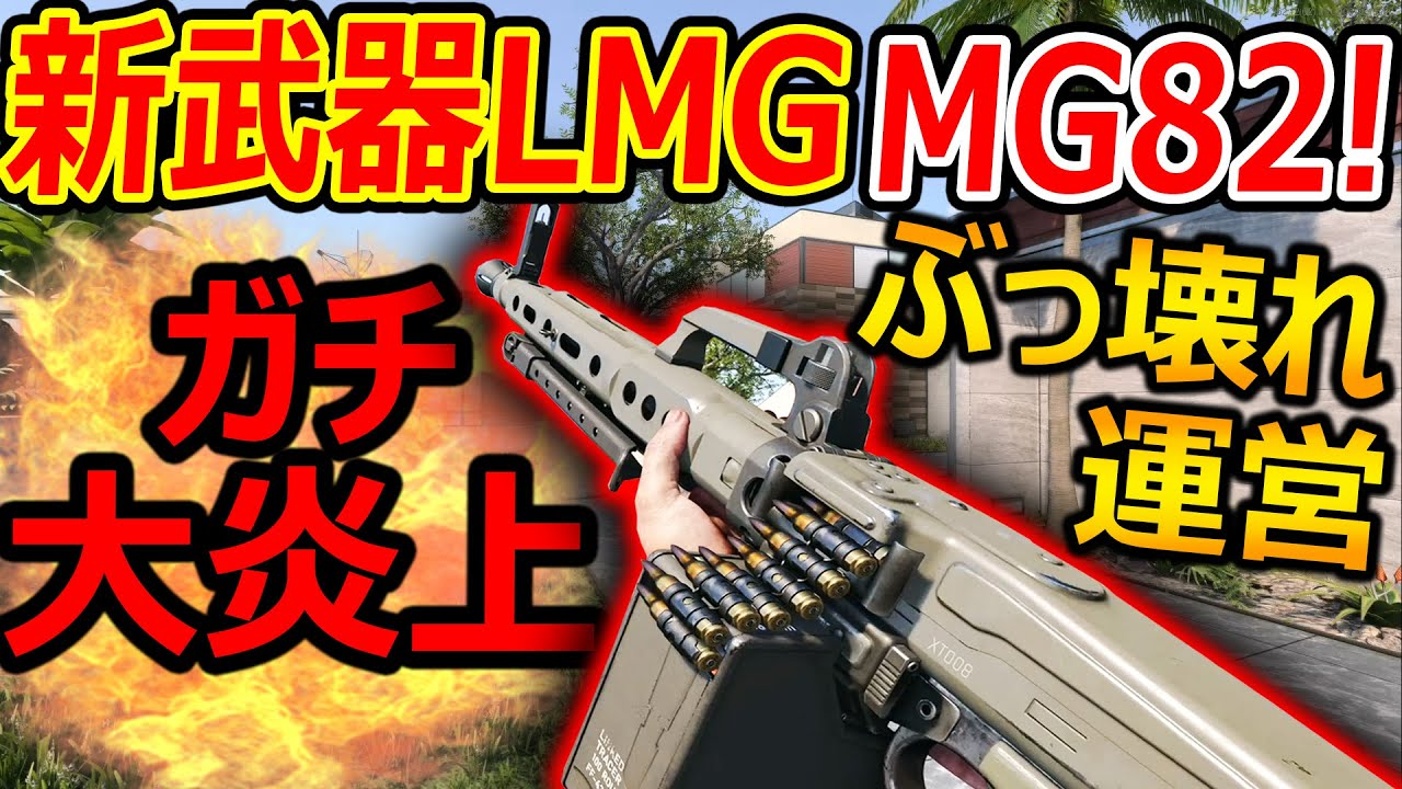 "【CoD:BOCW】新武器LMG ""MG82""が ぶっ壊れすぎて大炎上中。。『削除しろとの声が多数』【実況者ジャンヌ】"