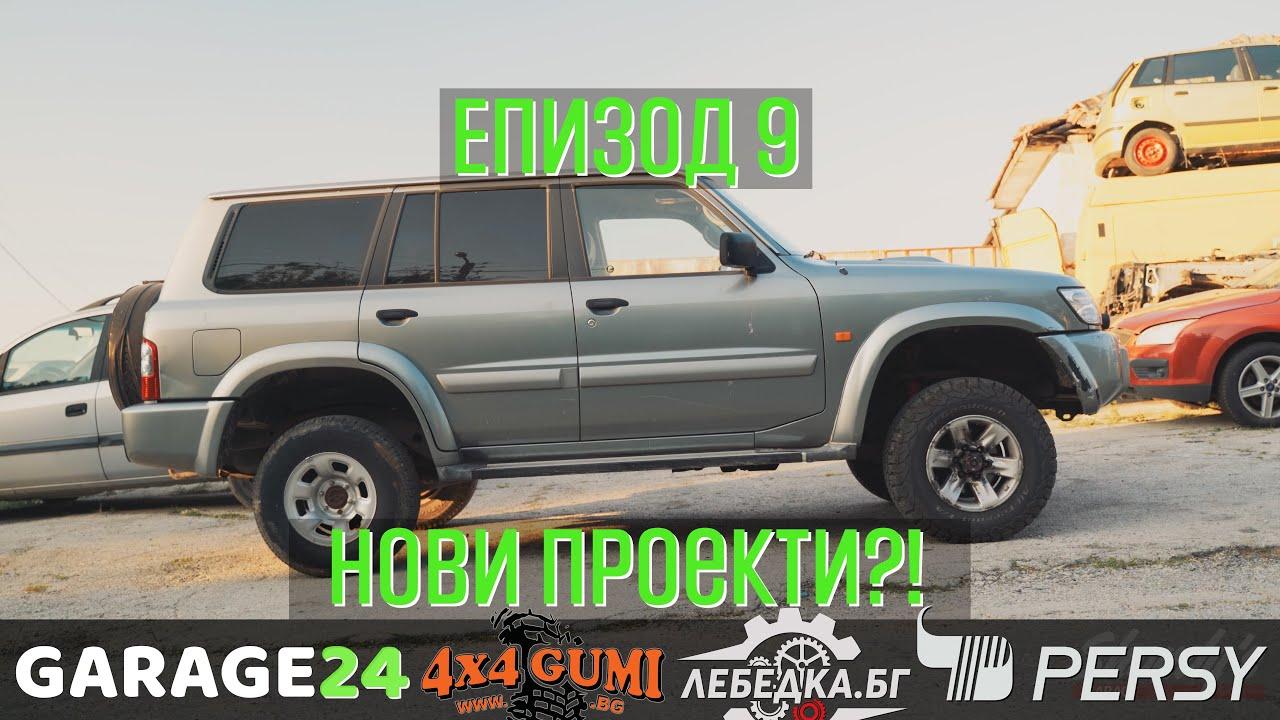 Епизод 9 - Nissan Patrol Y61. Пак проект?!