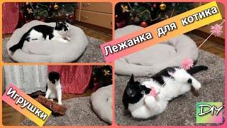 Лежанка для кошки своими руками / Веселые игрушки/ DIY