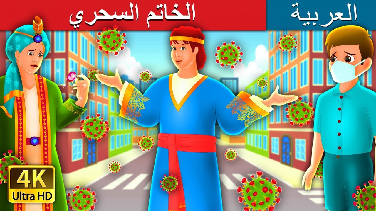 الخاتم السحري | Magic Ring Story in Arabic | Arabian Fairy Tales