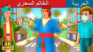 الخاتم السحري   Magic Ring Story in Arabic   Arabian Fairy Tales