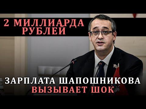 Вот это я понимаю зарплата, доход спикера Московской городской думы почти 2 миллиарда рублей!