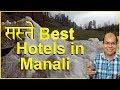Best Hotels In Manali | Budget Hotels in Manali (2019)