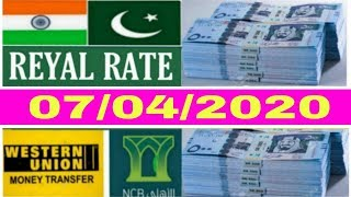 SAUDI RIYAL RATE TODAY | SAUDI RIYAL EXCHANGE RATE TODAY | TODAY SAUDI RIYAL RATE 2020