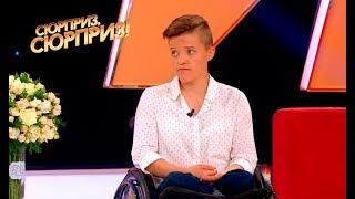 Девушка-инвалид, дважды добившаяся победы на Олимпиаде — Сюрприз, сюрприз!