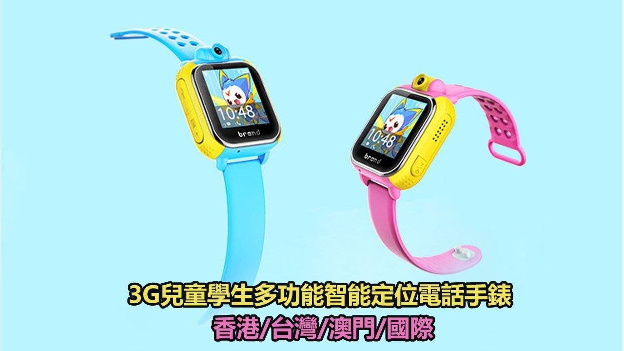3G兒童學生多功能智能定位電話手錶 香港/臺灣/澳門/國際 - YouTube