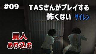 【TAS】サイレン   Siren Part09【ツールアシストサクサクプレイ】 魔界塔士ch