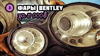 СТАВИМ НА BENTLEY CONTINENTAL ФАРЫ ЗА 5000$