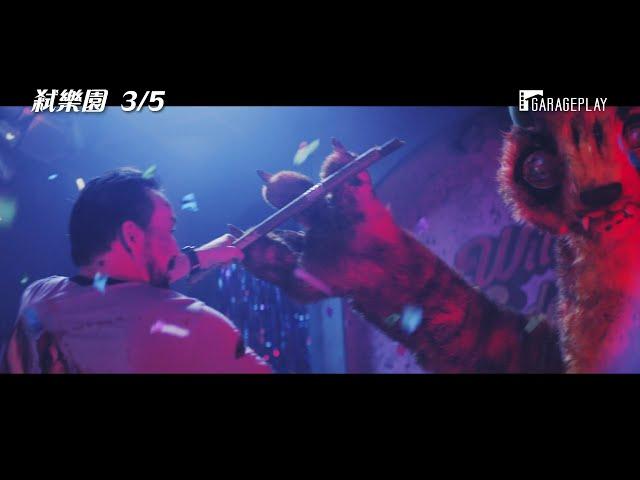 「幹片帝王」尼可拉斯凱吉爆打機械人偶【弒樂園】Willy's Wonderland 電影預告 3/5(五) 有夠派