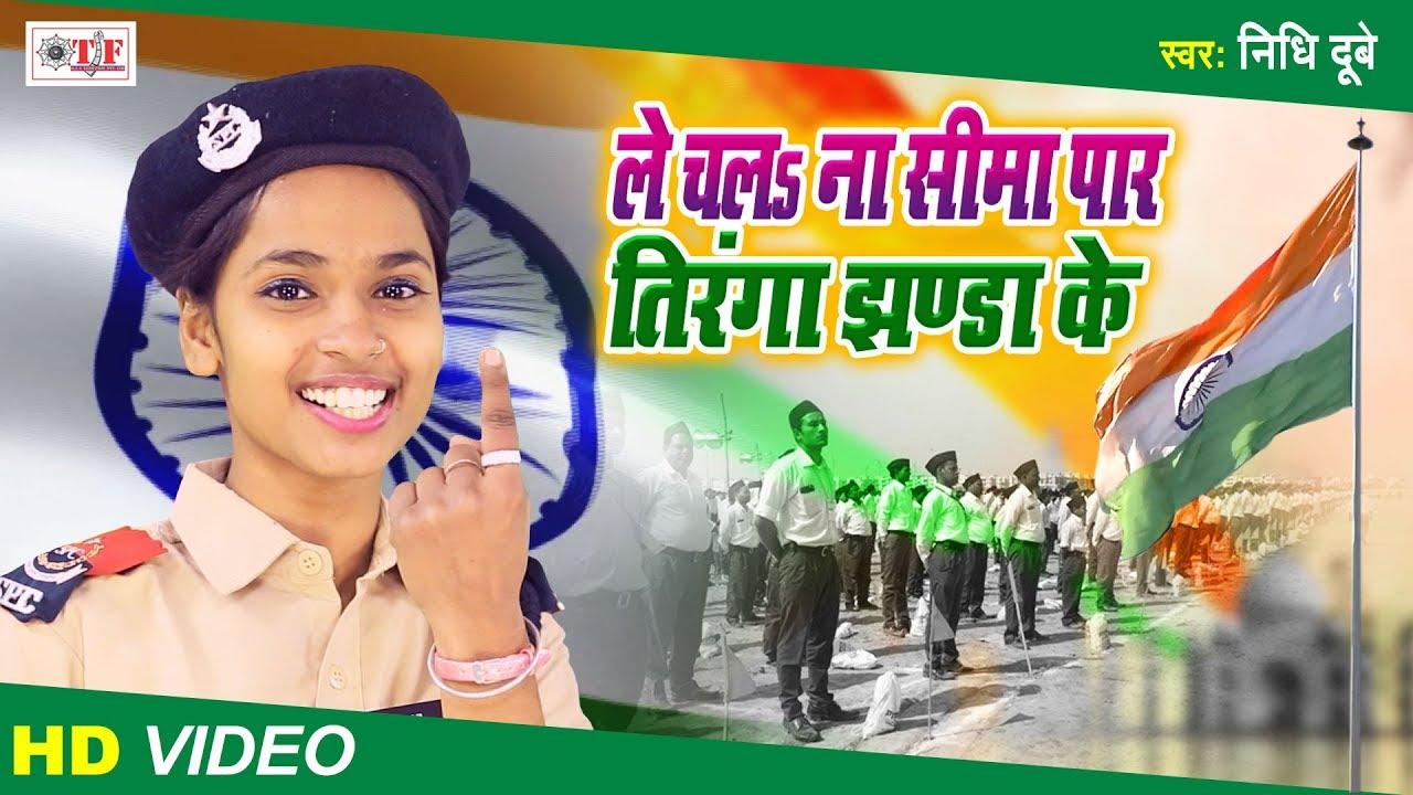 Latest Bhojpuri Song Le Chala Na Seema Par Tiranga Jhanda Ke Sung By Nidhi Dubey Bhojpuri Video Songs Times Of India