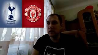 видео: Тоттенхэм   Манчестер Юнайтед  Прогноз и Ставка  Англия  Премьер Лига 13 01 2019